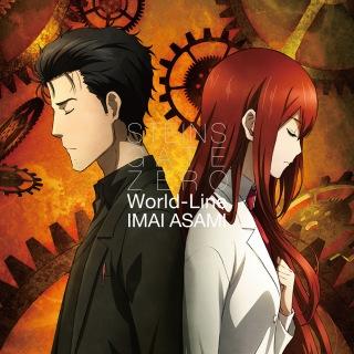 World-Line(TVアニメ「シュタインズ・ゲート ゼロ」エンディングテーマ)
