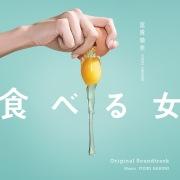 「食べる女」オリジナル・サウンドトラック