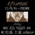 シミッタレブルース (Remix) [feat. MAC ASS TIGGER, ARI, MC松島 & 土竜asNason]
