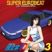 SUPER EUROBEAT presents 頭文字D 〜D SELECTION 3〜