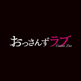 テレビ朝日系土曜ナイトドラマ「おっさんずラブ」オリジナル・サウンドトラック