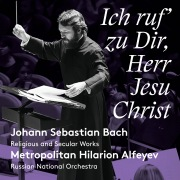 バッハ:オルガン小曲集より コラール「主イエス・キリスト、われ汝を呼ぶ」BWV639(DSD 2.8MHz/1bit)