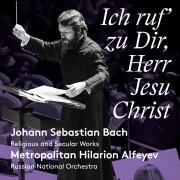 バッハ:オルガン小曲集より コラール「主イエス・キリスト、われ汝を呼ぶ」BWV639(24bit/96kHz)