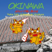 OKINAWA オカリナで聴く島の唄