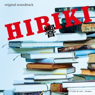 映画「響-HIBIKI-」オリジナル・サウンドトラック