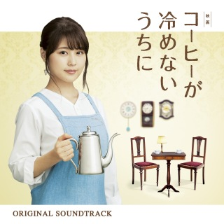 映画「コーヒーが冷めないうちに」オリジナル・サウンドトラック