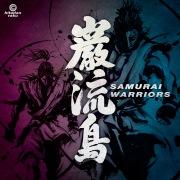 巌流島 -SAMURAI WARRIORS-