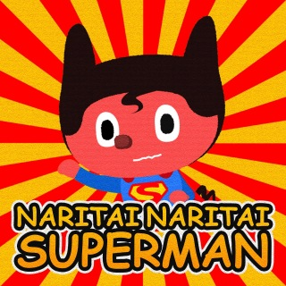 なりたいなりたいスーパーマン