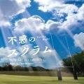 NHK土曜ドラマ「不惑のスクラム」