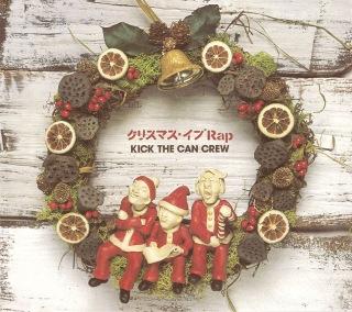 クリスマス・イブ Rap