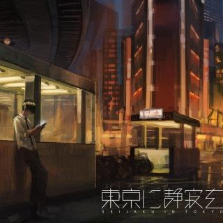 信号機の光と心おどる24時の夜 (feat. Saoriiiii)