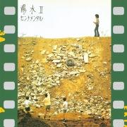 陽水II センチメンタル (Remastered 2018)