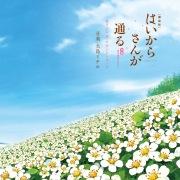 劇場版 はいからさんが通る 後編 〜花の東京大ロマン〜 オリジナル・サウンドトラック