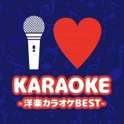 I♡KARAOKE -洋楽カラオケBEST-
