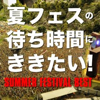 Summer Festival Best