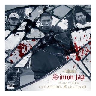 くそったれFor Life (Remix) [feat. GADORO & 漢 a.k.a.GAMI]