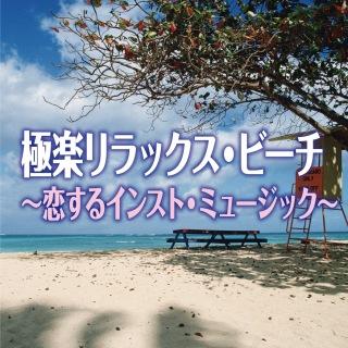 極楽リラックス・ビーチ ~恋するインスト・ミュージック~