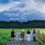 夜明けBrand New Days(farewell and beginning)