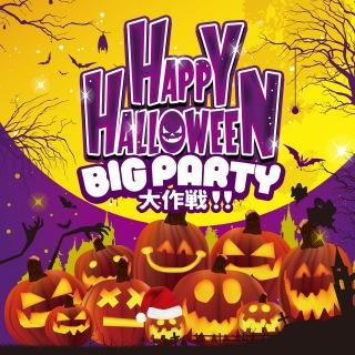 HAPPY HALLOWEEN BIG PARTY