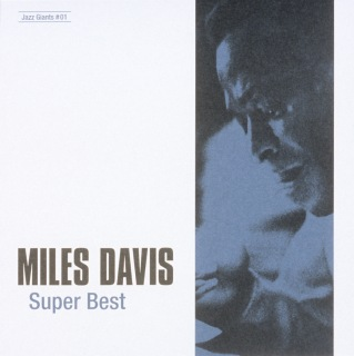 Jazz Giants #01: Miles Davis Super Best