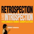 Retrospection And Introspection (Compiled By Chihiro Yamanaka)