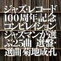Jazz 100th Anniversary Compilation (Selected By Naruyoshi Kikuchi)