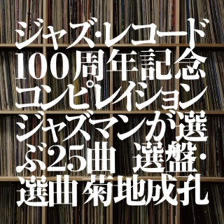 Jazz 100th Anniversary Compilation (Selected By Naruyoshi Kikuchi)