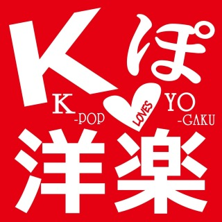 K-POP LOVES YO-GAKU