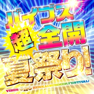 Vibes Cho Zenkai Summer Festival!