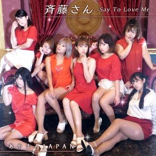 斉藤さん-Say To Love Me-