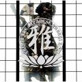 雅 -THIS IZ THE JAPANESE KABUKI ROCK-