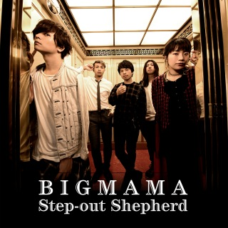 Step-out Shepherd