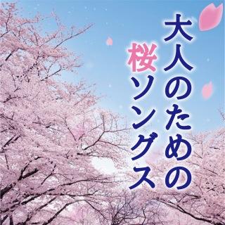 大人のための桜ソングス