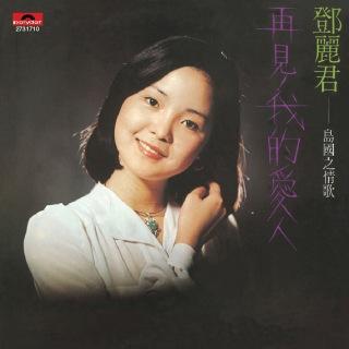 BTB Dao Guo Zhi Qing Ge Di Yi Ji Zai Jian Wo De Ai Ren (CD)
