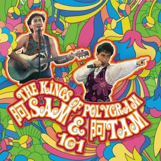 The Kings Of PolyGram A Sam & A Tam 101