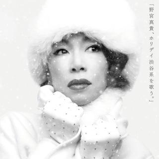 野宮真貴、ホリデイ渋谷系を歌う。
