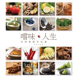 Chang Wei Ren Sheng Bai Wei Hua Yu Zuo Pin Ji