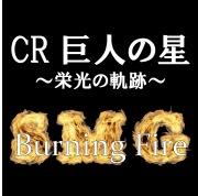 Burning Fire(「CR巨人の星~栄光の軌跡~」搭載音源ver.)