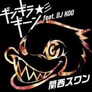 ギンギラギーン☆彡 feat. DJ KOO