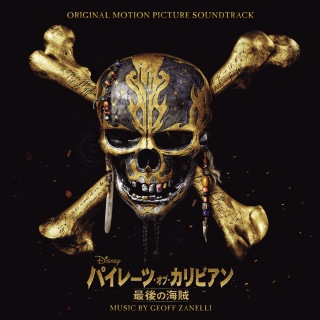 Pirates of the Caribbean: Dead Men Tell No Tales (Original Motion Picture Soundtrack/Japan Release Version)