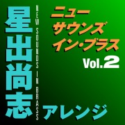 New Sounds In Brass Takashi Hoshide Arranged Vol.2