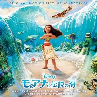 モアナと伝説の海 (オリジナル・サウンドトラック / 日本語版)