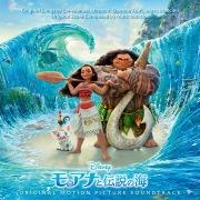 Moana (Original Motion Picture Soundtrack/Japan Release Version)