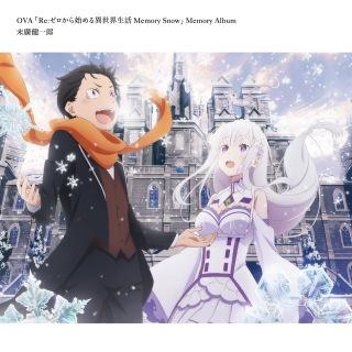 OVA「Re:ゼロから始める異世界生活 Memory Snow」Memory Album