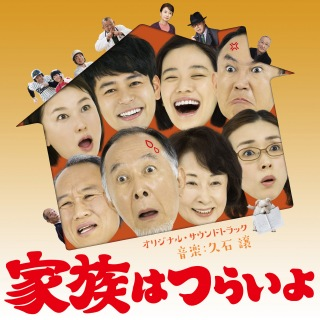 What A Wonderful Family! (Original Motion Picture Soundtrack)