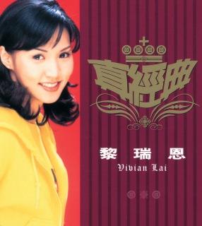 Zhen Jin Dian - Vivian Lai