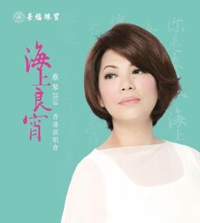 Tsai Chin 2010 Hai Shang Liang Xiao Xiang Gang Yan Chan Hui