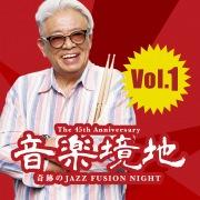 音楽境地 ~奇跡のJAZZ FUSION NIGHT~ Vol.1