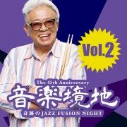 音楽境地 ~奇跡のJAZZ FUSION NIGHT~ Vol.2
