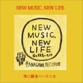 NEW MUSIC, NEW LIFE